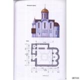 Камен. храм на 170 чел. (лист 2)