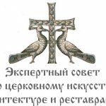 Комментарии к Положению и Регламенту работы Экспертного совета по церковному искусству, архитектуре и реставрации