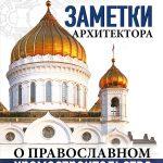 Книга «Заметки архитектора о православном храмостроительстве»