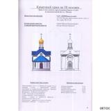 Храм кам. 1