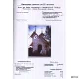 Камен. храм на 75 чел. (лист 1)