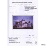 Камен. храм на 120 чел. (лист 1)
