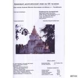 Камен. храм на 135 чел. (лист 1)