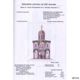 Кам. храм на 258 чел. (лист 1)