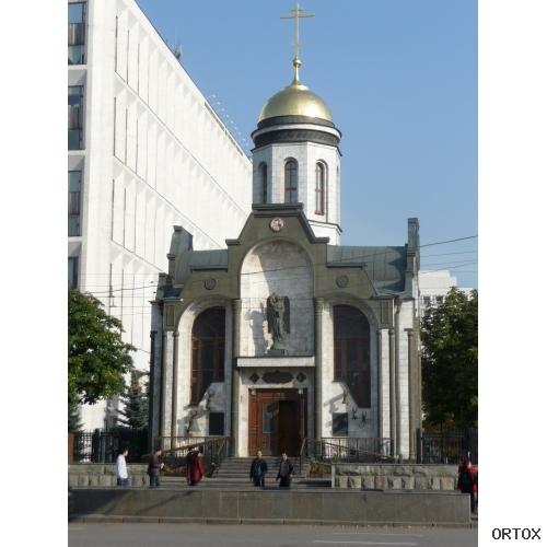 Россия. Москва. Храм-часовня Казанской Богоматери