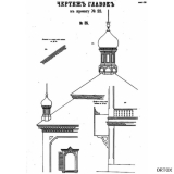 Архитектурные элементы храмов