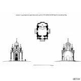 К. Тон. Проект кам. церкви 3