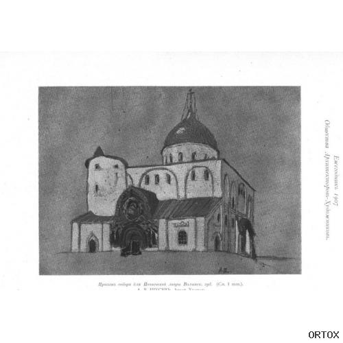 Щусев. Почаевская Лавра. Троицкий Собор 1912 г.