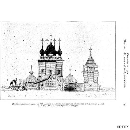 Щусев. Проект дерев. ц. в имении Мансуровых 1909 г