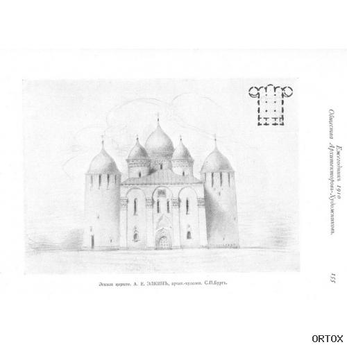 Элкин. Эскиз храма. 1910 г.
