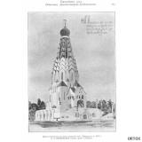 Покровский. Лейпциг. Храм-памятник