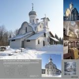 Ширяев Ю. Храм в Орлецах