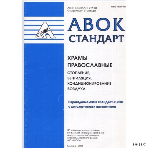Стандарт АВОК