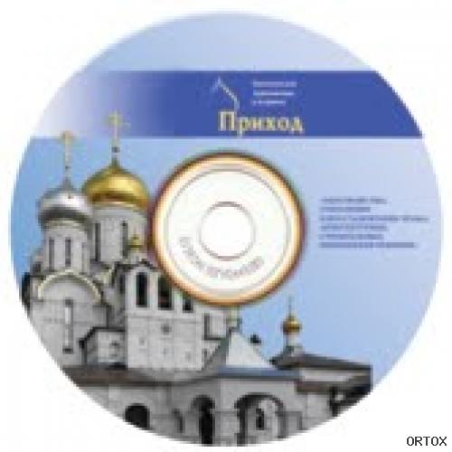 Компакт-диск журнала Приход
