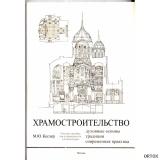 Учебник по храмостроительству