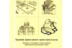 Учебно-методич. материалы -2