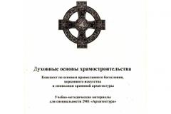 Учебно-методич. материалы - 3