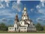 Храм в Очаково