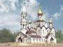 Храм в Ростове-на-Дону
